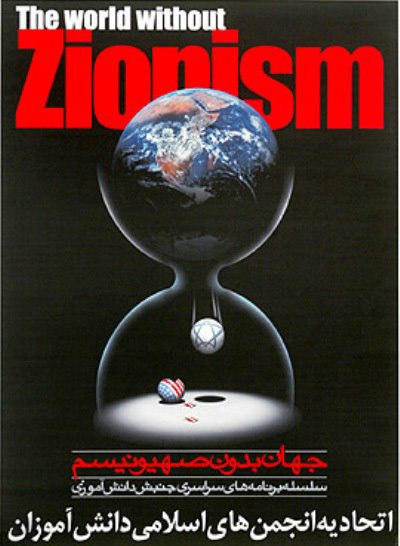 World Without Zionism